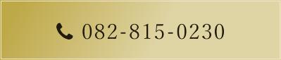 電話番号:082-815-0230